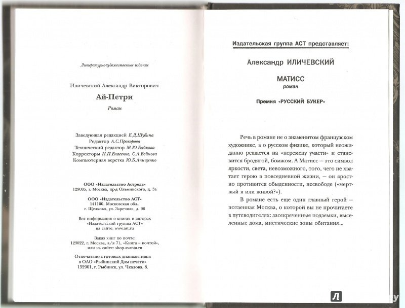 Иллюстрация 14 из 15 для Ай-Петри - Александр Иличевский | Лабиринт - книги. Источник: Alex