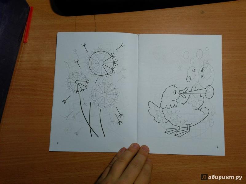 Иллюстрация 8 из 13 для Штриховка №2. Тетрадь-раскраска ...