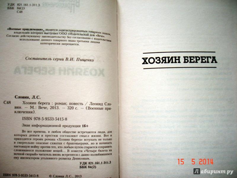 Иллюстрация 3 из 6 для Хозяин берега - Леонид Словин | Лабиринт - книги. Источник: Kassavetes
