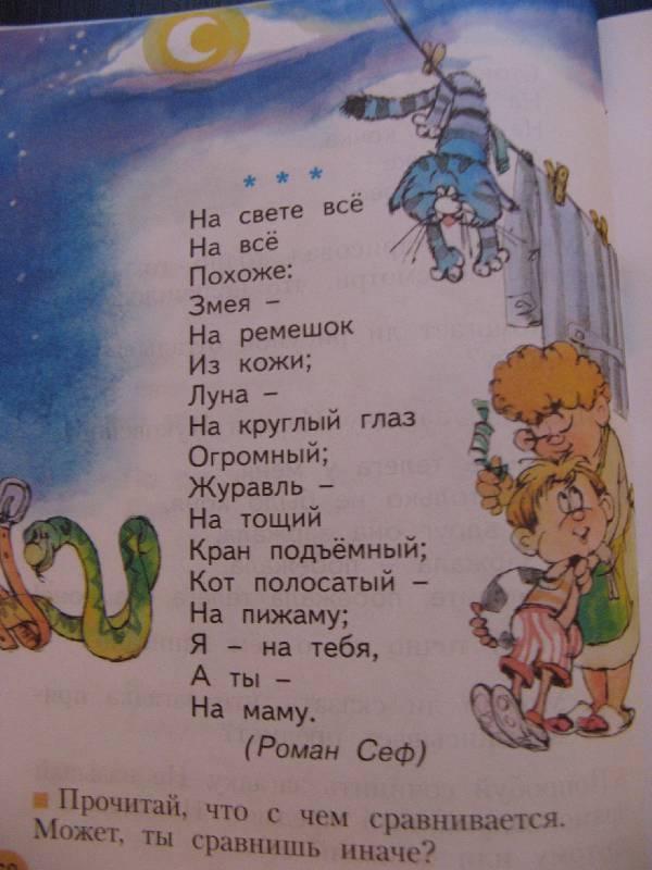 Иллюстрация 5 из 16 для Литературное чтение. 1 класс: Учебник - Виктория Свиридова | Лабиринт - книги. Источник: Ольга