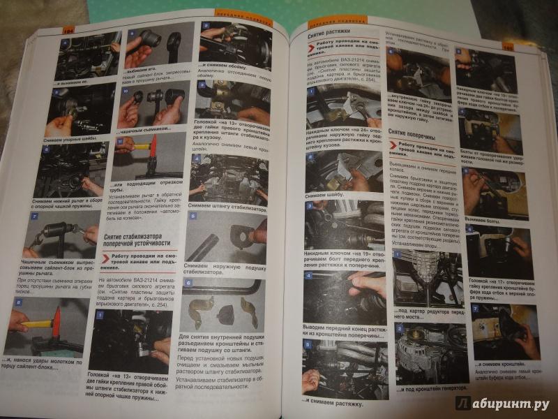 "Иллюстрация 17 из 24 для ""Нива"" ВАЗ-21213, -21214 с двигателями 1,7 и 1,7i. Устройство, обслуживание, диагностика, ремонт | Лабиринт - книги. Источник: timesoul"