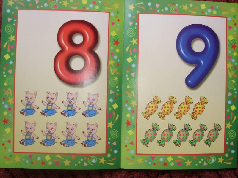 Иллюстрация 7 из 7 для Цифры. Демонстрационный материал | Лабиринт - книги. Источник: Диковинка