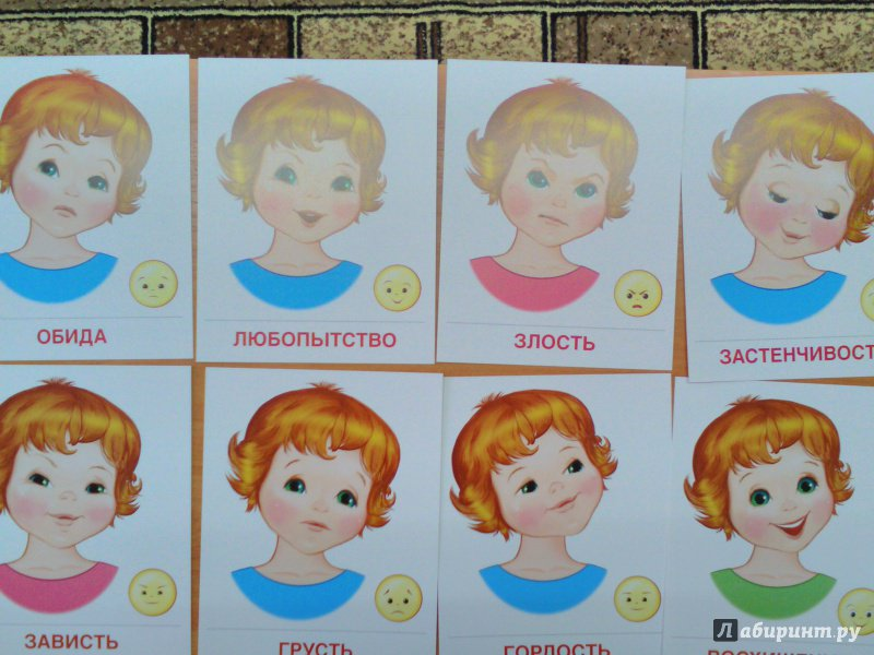 картинки с эмоциями для малышей всех настоящих