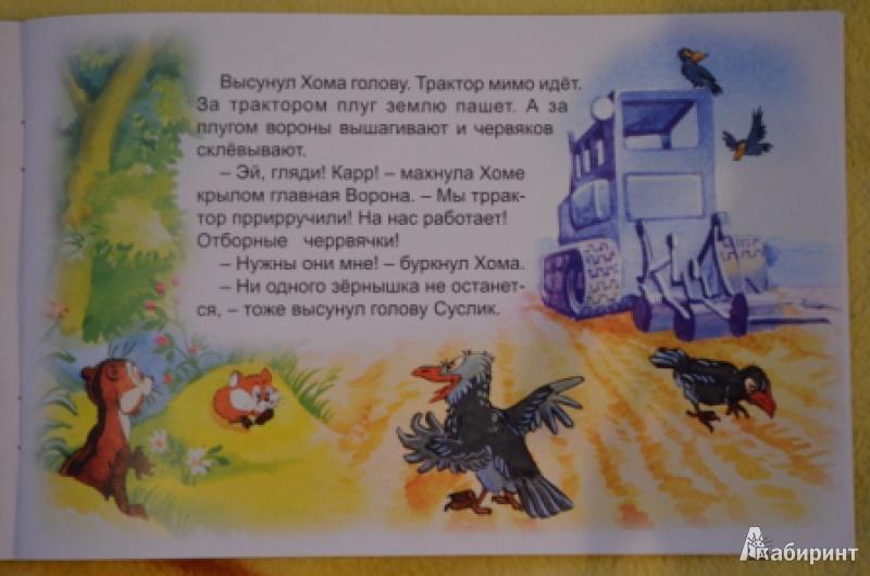 Иллюстрация 5 из 47 для Как Хома на дальнее поле за рощу ходил - Альберт Иванов | Лабиринт - книги. Источник: Moonlight2