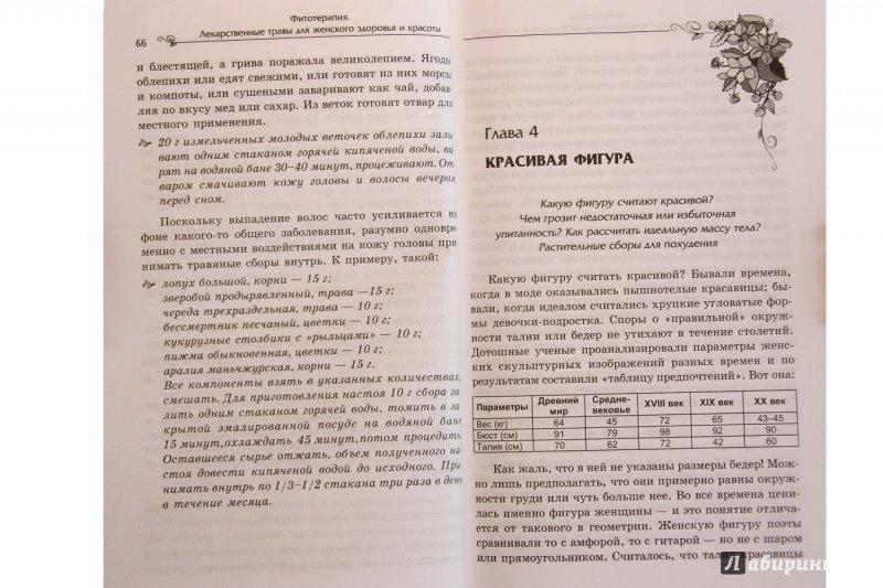 Иллюстрация 7 из 12 для Фитотерапия. Лекарственные травы для женского здоровья - Ирина Руженкова   Лабиринт - книги. Источник: С  Т