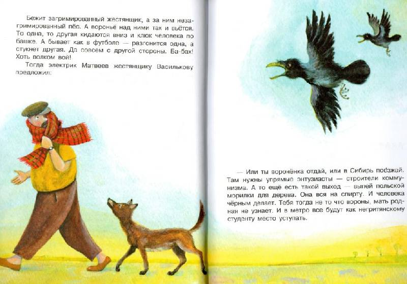 Иллюстрация 9 из 21 для Рассказы и новые стихи - Эдуард Успенский | Лабиринт - книги. Источник: Zhanna