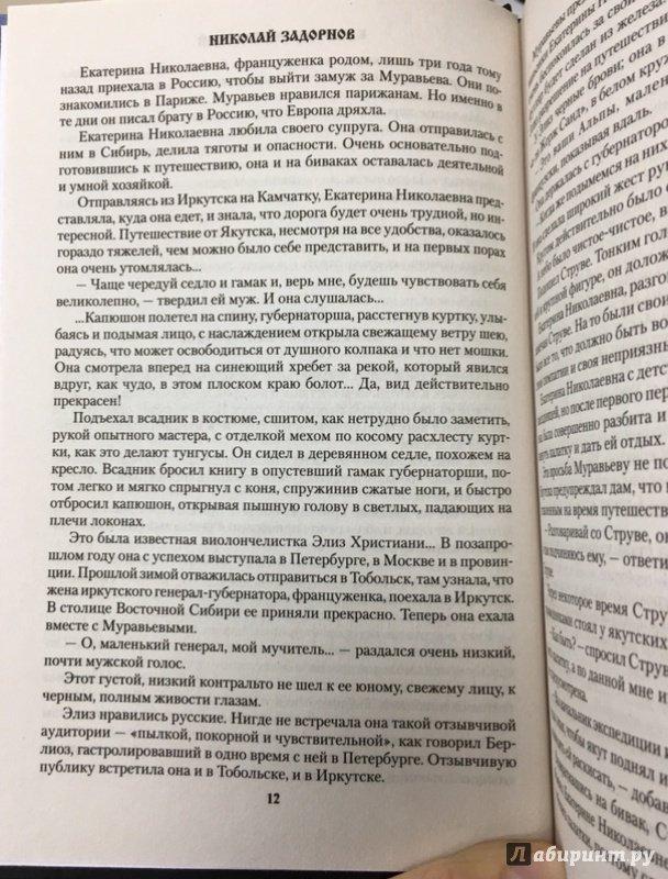 Иллюстрация 14 из 20 для Капитан Невельской - Николай Задорнов | Лабиринт - книги. Источник: Lina