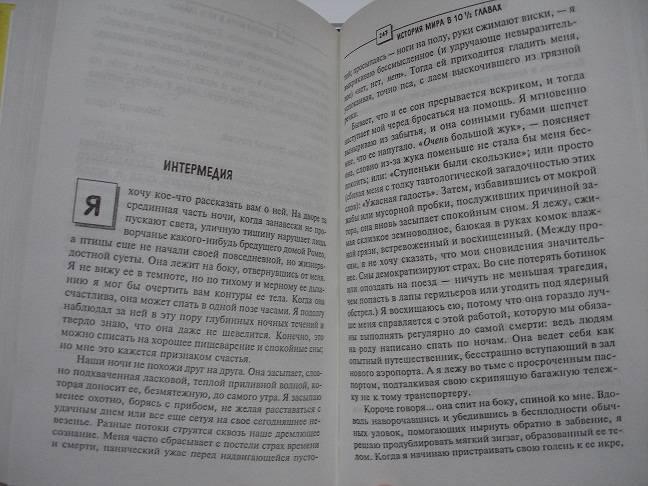 Иллюстрация 3 из 6 для История мира в 10 1/2 главах - Джулиан Барнс   Лабиринт - книги. Источник: Lune