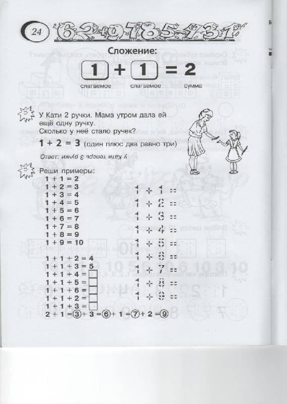 Иллюстрация 3 из 24 для Счет: Для детей 3-5 лет: Задания и упражнения для дошкольников - Кэрол Корнуэлл   Лабиринт - книги. Источник: Ксю