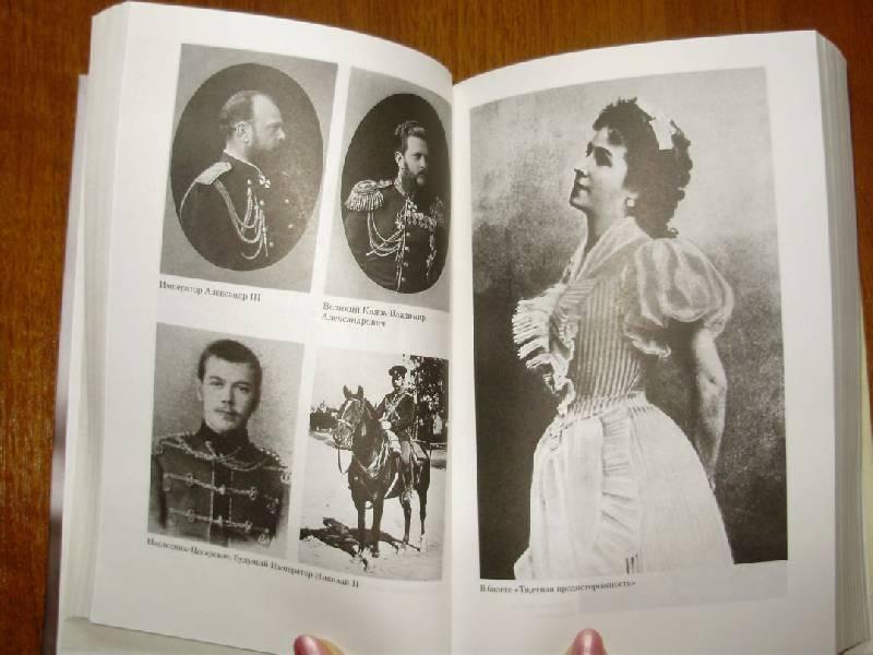 Иллюстрация 7 из 11 для Воспоминания - Матильда Кшесинская | Лабиринт - книги. Источник: Баскова  Юлия Сергеевна