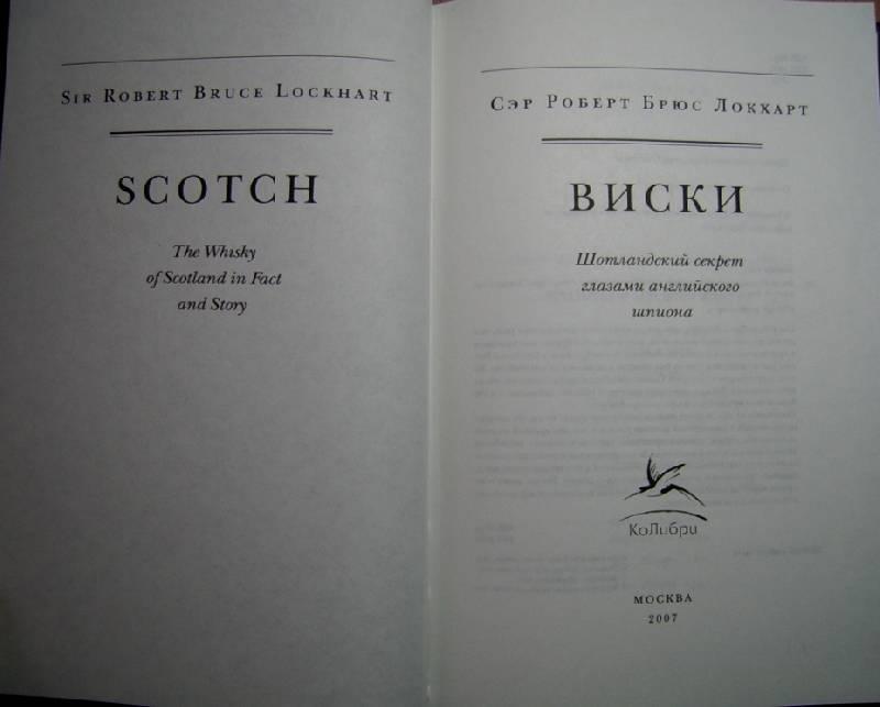 Иллюстрация 1 из 8 для Виски. Шотландский секрет глазами английского шпиона - Роберт Локхарт | Лабиринт - книги. Источник: Андрей А.