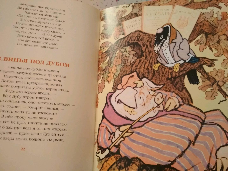 Иллюстрация 3 из 15 для Ворона и Лисица - Иван Крылов | Лабиринт - книги. Источник: Рукодельная Оксана