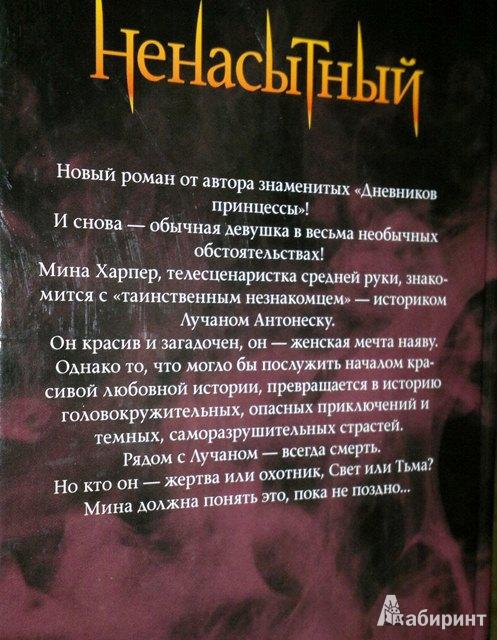 Иллюстрация 10 из 20 для Ненасытный - Мэг Кэбот | Лабиринт - книги. Источник: Леонид Сергеев