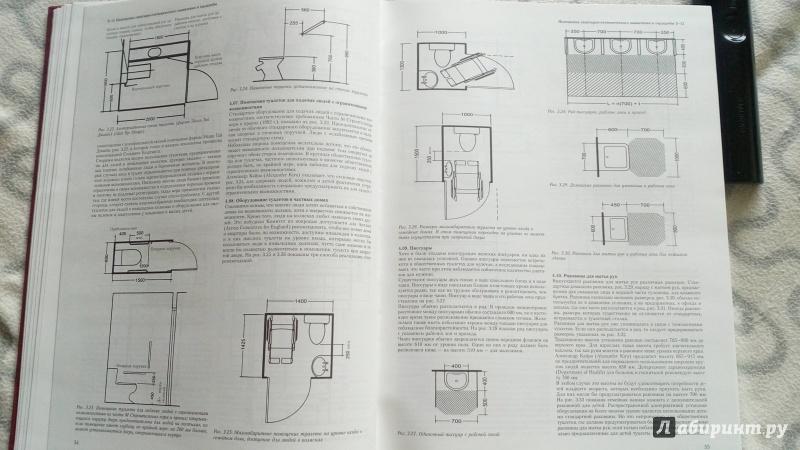 Иллюстрация 6 из 16 для Метрический справочник. Данные для архитектурного проектирования и расчета. Справочное издание - Дэвид Адлер | Лабиринт - книги. Источник: Delfina