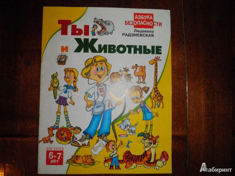 Иллюстрация 1 из 7 для Ты и животные 6-7 лет - Людмила Радзиевская | Лабиринт - книги. Источник: Ека74