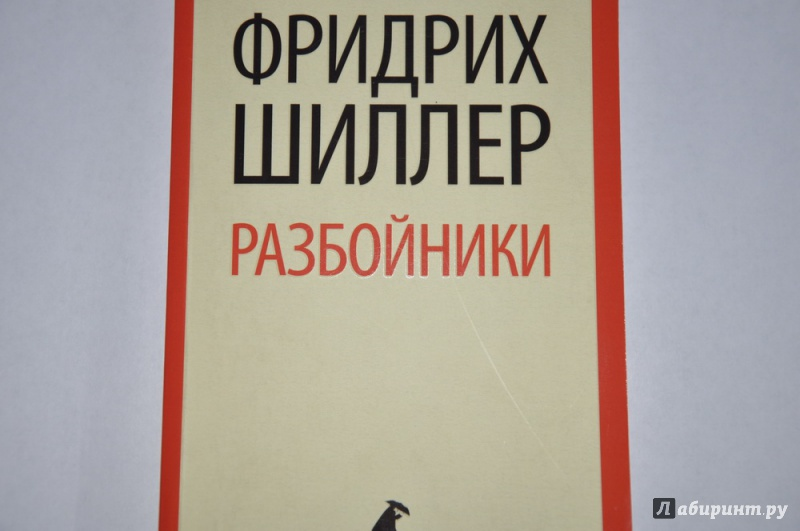 Иллюстрация 1 из 5 для Разбойники - Фридрих Шиллер | Лабиринт - книги. Источник: jonstewart