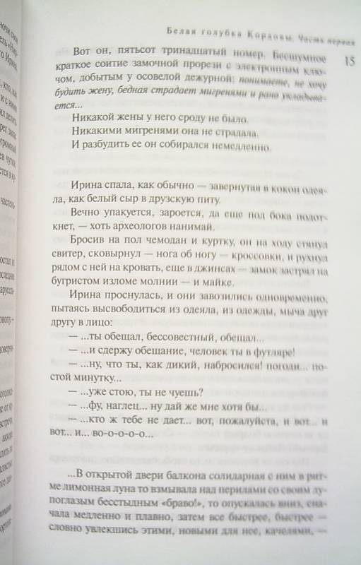 Иллюстрация 6 из 7 для Белая голубка Кордовы - Дина Рубина | Лабиринт - книги. Источник: АлЮр