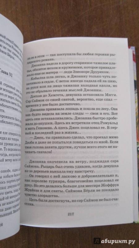 Иллюстрация 9 из 22 для Джек-Соломинка - Зинаида Шишова | Лабиринт - книги. Источник: AttaTroll