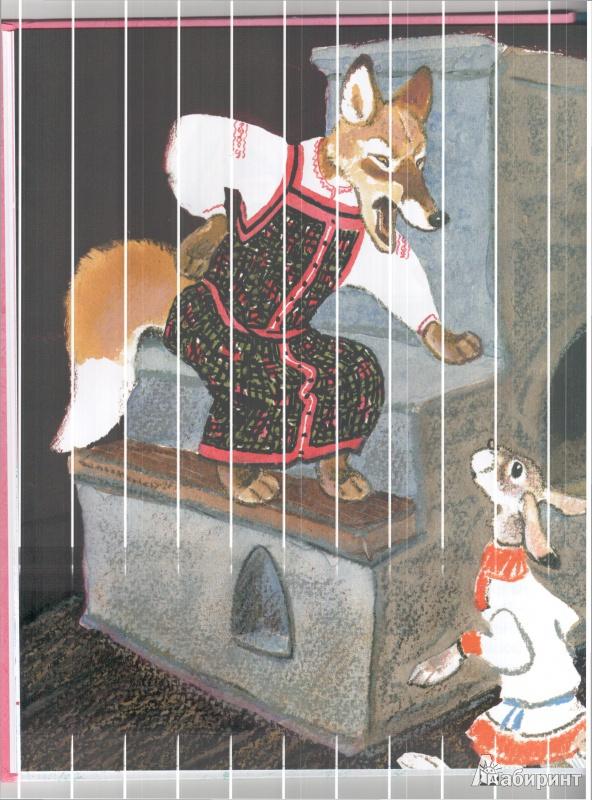 Иллюстрация 16 из 16 для Лисичка-сестричка   Лабиринт - книги. Источник: Юлия Короткова