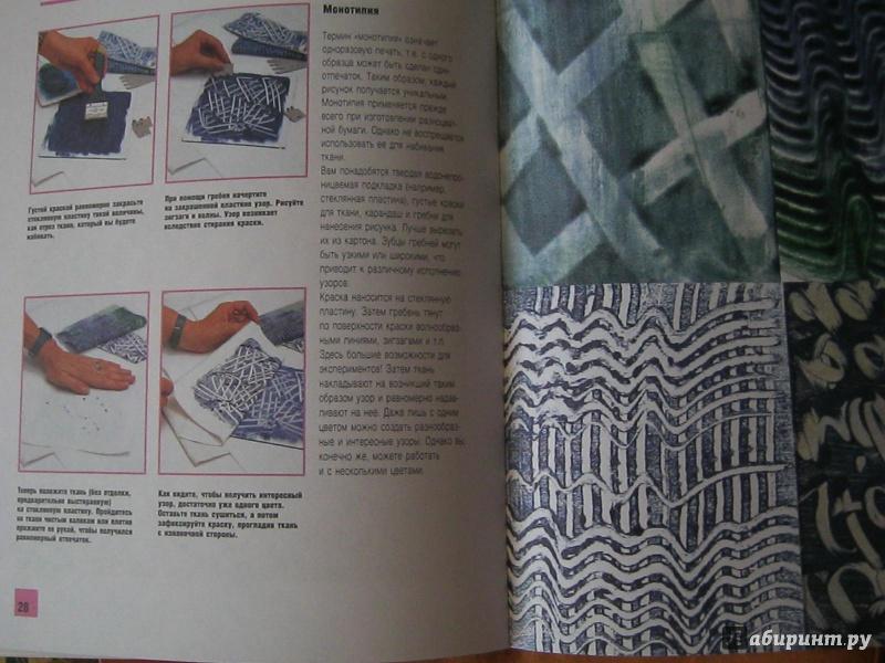 Иллюстрация 11 из 11 для Ткань и краска. Шаблоны, окраска, печать - Траудэл Хартэл | Лабиринт - книги. Источник: Галиахметова  Луиза