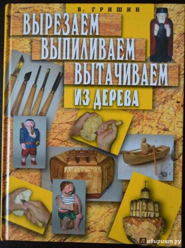 Иллюстрация 11 из 11 для Вырезаем, выпиливаем, вытачиваем из дерева - Валерий Гришин | Лабиринт - книги. Источник: Костина Анастасия