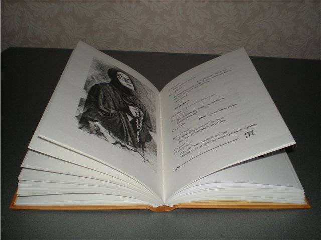 Иллюстрация 21 из 32 для Сирано де Бержерак - Эдмон Ростан | Лабиринт - книги. Источник: Гостья