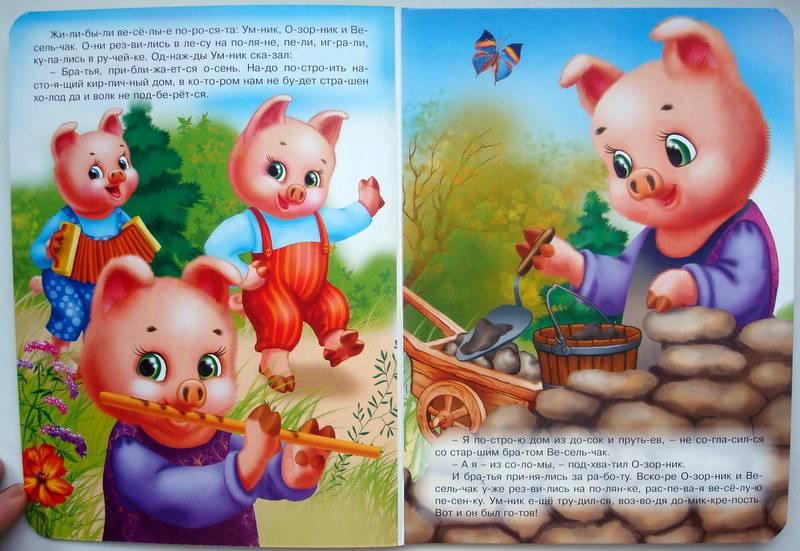 Иллюстрация 1 из 6 для По слогам читаю сам: Три поросенка   Лабиринт - книги. Источник: Бривух