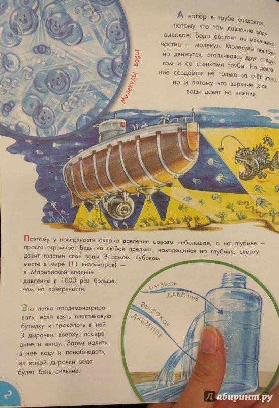 Иллюстрация 13 из 21 для Почему из крана вода течёт? - П. Волцит | Лабиринт - книги. Источник: Савчук Ирина