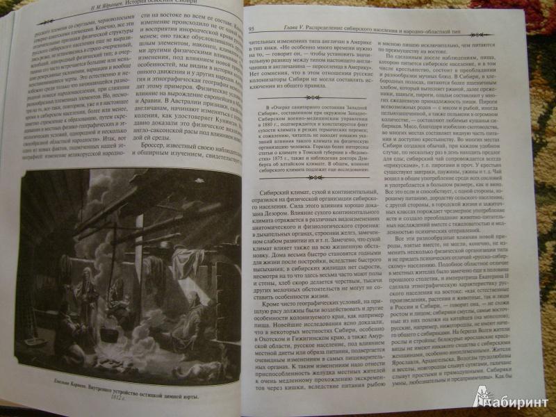 Иллюстрация 38 из 42 для История освоения Сибири - Николай Ядринцев | Лабиринт - книги. Источник: Никита Фидык