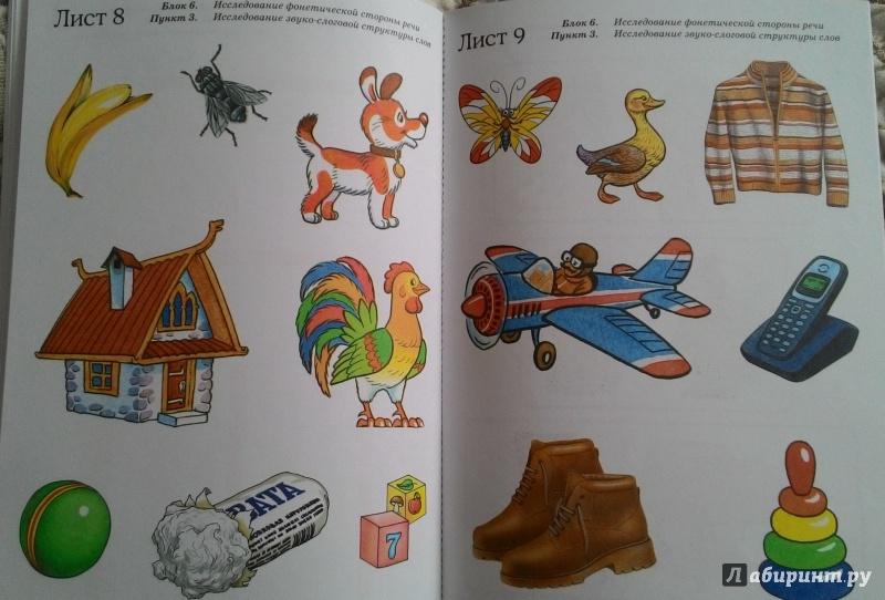 Иллюстрация 8 из 12 для Обследование речи детей 3-4 лет с ЗРР. Методические указания и картинный материал - Елена Мазанова | Лабиринт - книги. Источник: Звягинцeвa  Ольгa