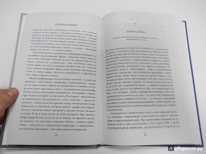 Иллюстрация 19 из 113 для Не навреди. Истории о жизни, смерти и нейрохирургии - Генри Марш | Лабиринт - книги. Источник: dbyyb