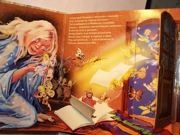 иллюстрации к фейным сказкам бальмонта бутерброды маслом