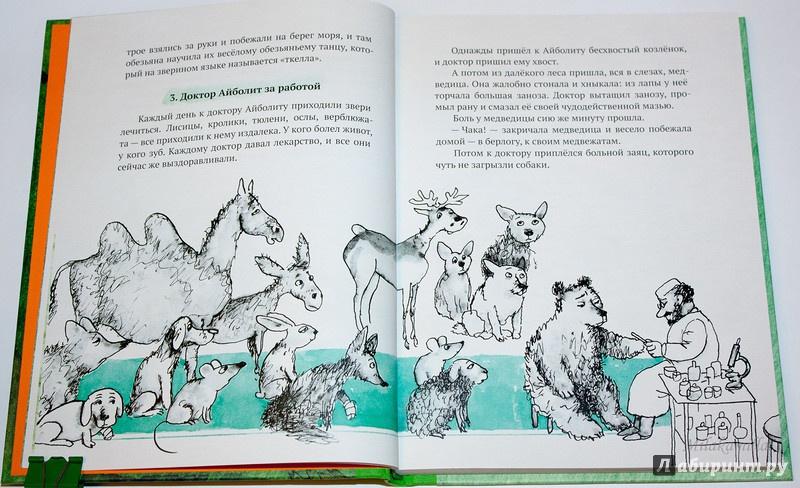 Иллюстрация 57 из 65 для Доктор Айболит - Корней Чуковский | Лабиринт - книги. Источник: Букландия