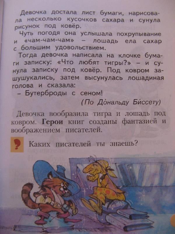 Иллюстрация 3 из 15 для Литературное чтение. 1 класс: Учебник - Виктория Свиридова | Лабиринт - книги. Источник: Ольга