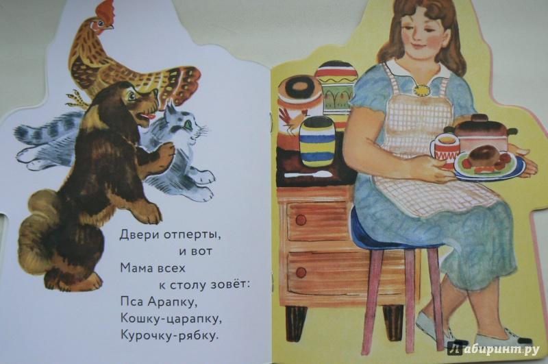Стихи капутикяна в картинках