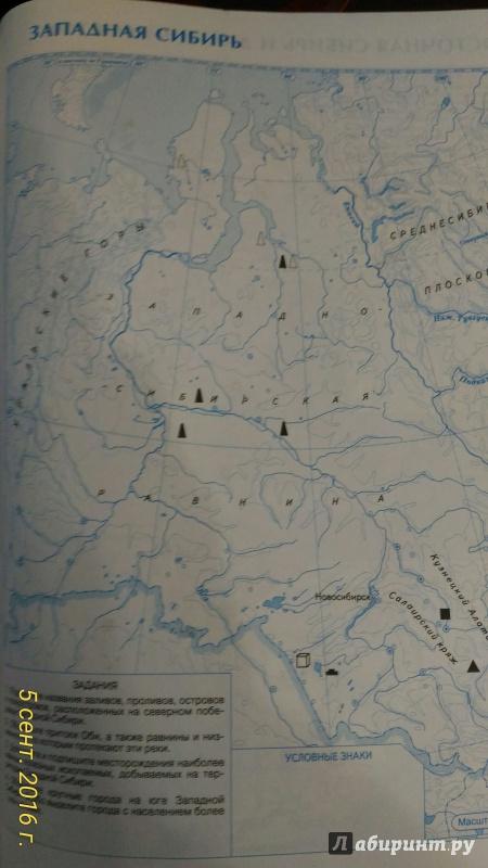 Иллюстрация 20 из 28 для География. 8 класс. Контурные карты. ФГОС | Лабиринт - книги. Источник: Лабиринт
