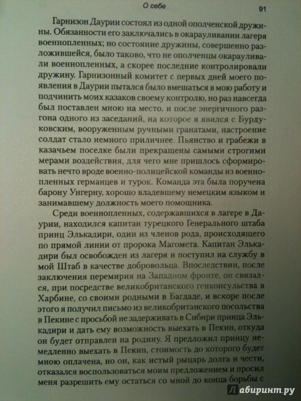 Иллюстрация 3 из 7 для О себе - Григорий Семенов | Лабиринт - книги. Источник: Мошков Евгений Васильевич