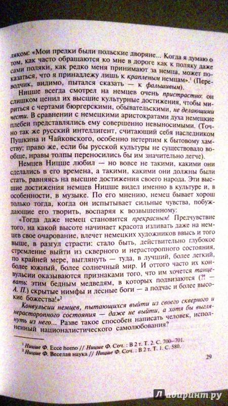 Иллюстрация 8 из 16 для Фридрих Ницше у себя дома. Опыт реконструкции жизненного мира - А. Перцев | Лабиринт - книги. Источник: Александр Н.