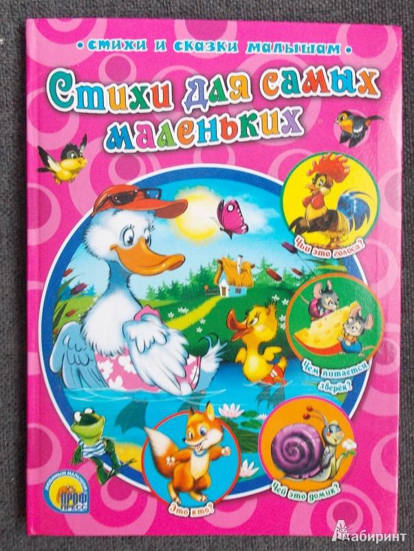 Иллюстрация 2 из 19 для Стихи для самых маленьких - Хесин, Гурина, Афлятунова | Лабиринт - книги. Источник: Sweet mama