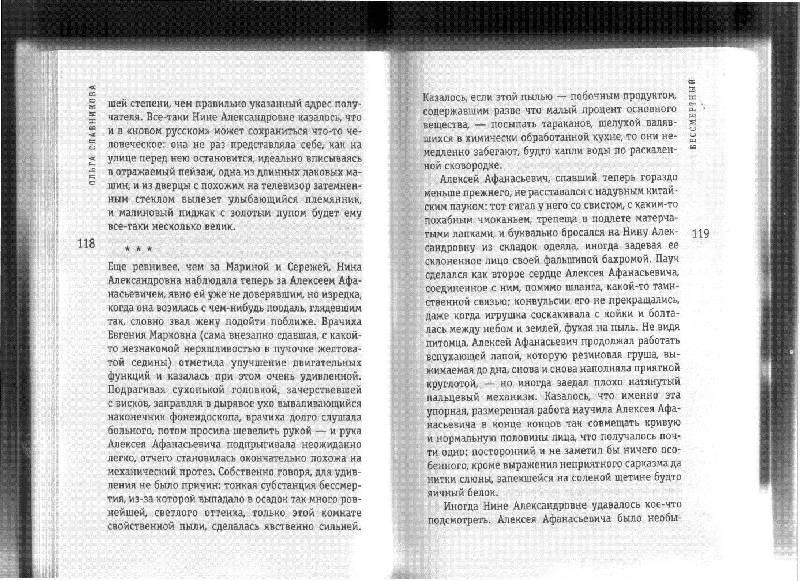 Иллюстрация 1 из 3 для Бессмертный - Ольга Славникова | Лабиринт - книги. Источник: kitusha