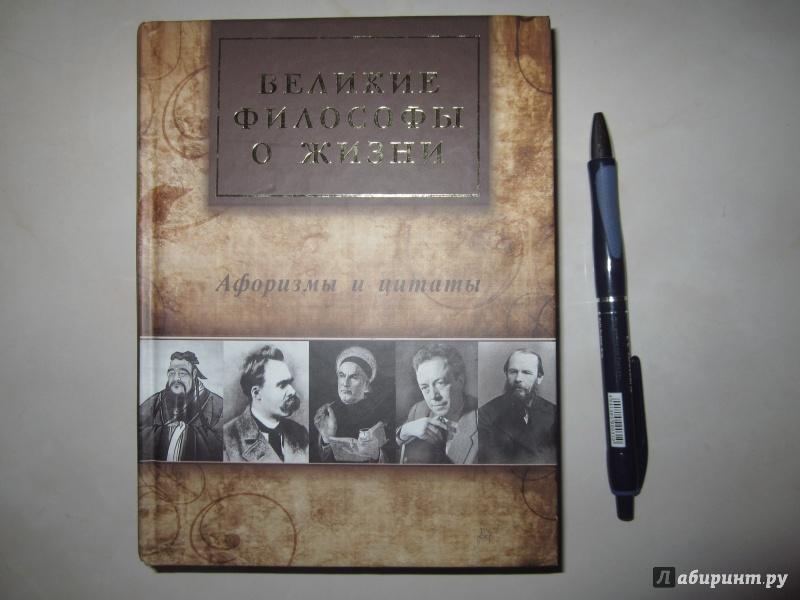 Книги с цитатами великих мыслителей