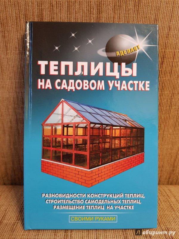 Иллюстрация 2 из 6 для Теплицы на садовом участке - Юрий Шуваев | Лабиринт - книги. Источник: Алексей Гапеев