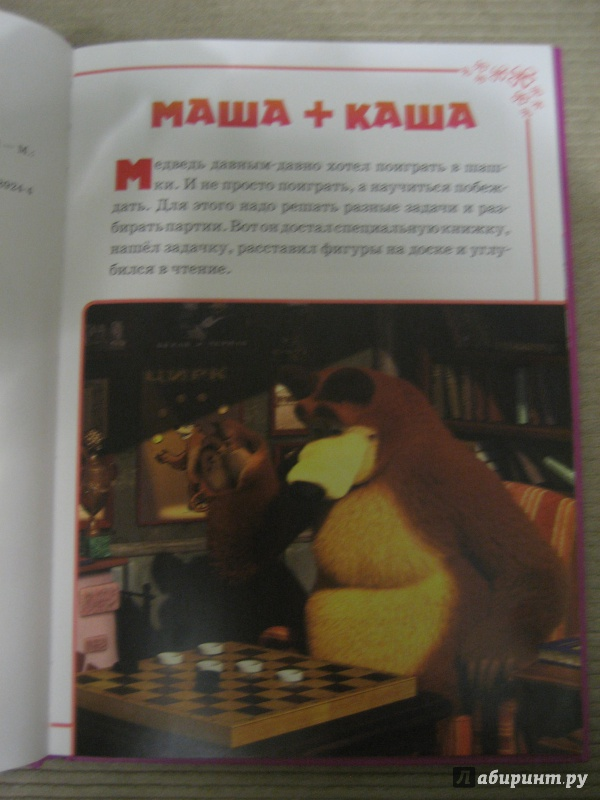 Иллюстрация 3 из 27 для Хорошо мы подружились! Маша и Медведь Классика | Лабиринт - книги. Источник: Попова  Елена