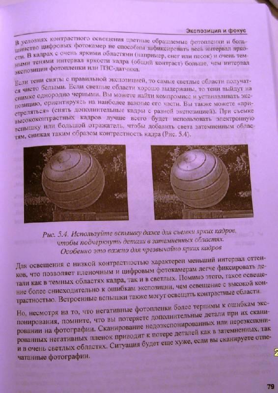 Иллюстрация 6 из 10 для Цифровая фотография: Учебное пособие - Сергей Черников | Лабиринт - книги. Источник: Zhanna
