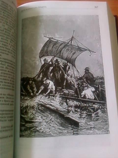 Иллюстрация 18 из 21 для Дети капитана Гранта. Двадцать тысяч лье под водой. Таинственный остров - Жюль Верн   Лабиринт - книги. Источник: lettrice