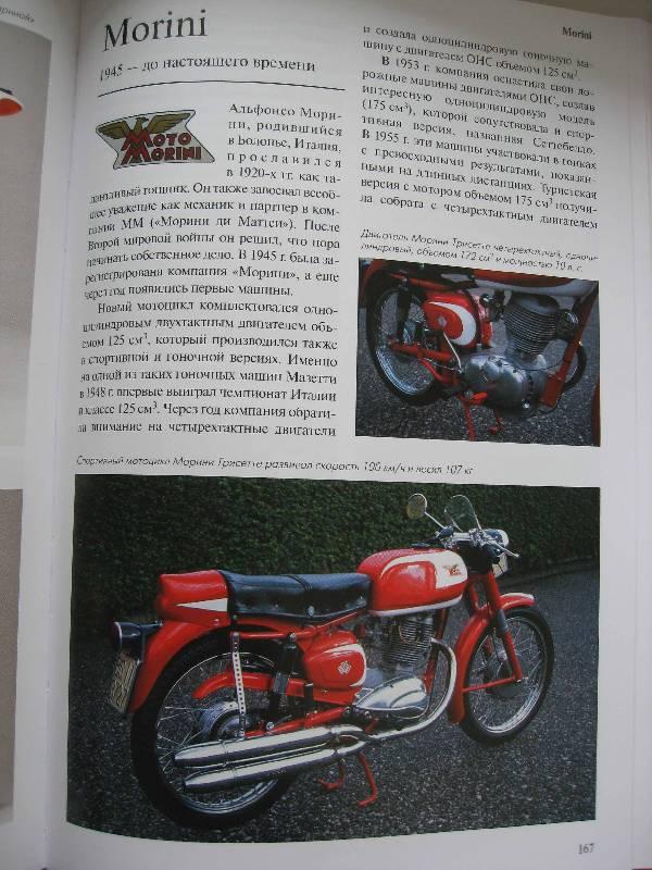 Иллюстрация 16 из 35 для Классические мотоциклы. Иллюстрированная энциклопедия - Сет Де   Лабиринт - книги. Источник: Нюта