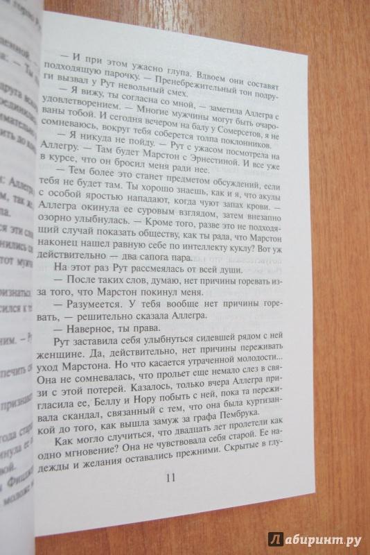 Иллюстрация 7 из 9 для Страсть куртизанки - Моника Бернс | Лабиринт - книги. Источник: Юхма  Генриетта Станиславовна