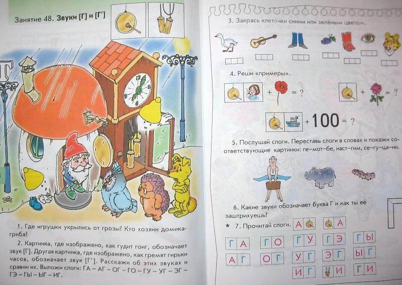 Иллюстрация 8 из 33 для По дороге к Азбуке. Пособие по речевому развитию детей. В 5-ти частях. Часть 4. 6-7(8) лет. ФГОС - Бунеев, Бунеева, Кислова   Лабиринт - книги. Источник: Tamara