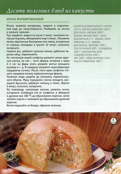 Иллюстрация 4 из 23 для Капуста в натуральном питании - Людмила Потемкина | Лабиринт - книги. Источник: OOlga