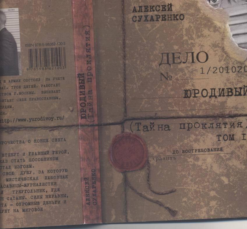 Иллюстрация 2 из 6 для Юродивый. Тайна проклятия - Алексей Сухаренко | Лабиринт - книги. Источник: Ифигения